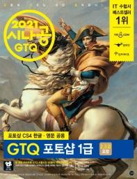 GTQ 포토샵 1급(2021)