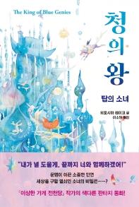 청의 왕: 탑의 소녀