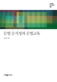 문법 문식성과 문법교육(진화하는 국어교육학 4)