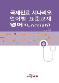 국제진료 시나리오 언어별 표준교재: 영어