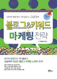 블로그 & 키워드 마케팅 전략(네이버 방문자수 1위 블로그 그남자의)(앱북스 마케팅 비법 시리즈 6)