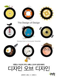 디자인 오브 디자인 표지 이미지