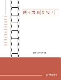 한국영화감독. 1