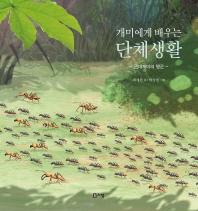 개미에게 배우는 단체생활(최재천 교수의 어린이 개미이야기 4)(양장본 HardCover)
