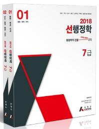 선행정학 7급 세트(2018)(전2권)