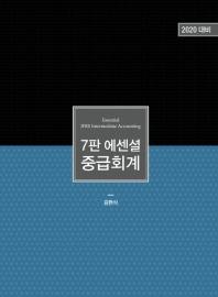 에센셜 중급회계(7판)