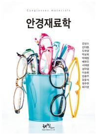 안경재료학