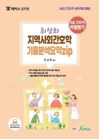 최성희 지역사회간호학 기출분석요약zip(8급 간호직)(해커스 공무원)