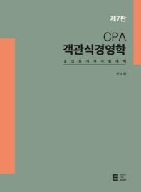 CPA 객관식경영학(7판) #