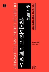 그리스도인의 교제 의무(존 오웬의)(개혁된 실천 시리즈)