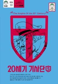 20세기 기사단. 5(마나문고 전설의 만화 시리즈 15)