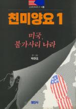 친미양요 1:미국.불가사리 나라(교양만화문고 8) 초판