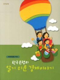 한국은행의 알기 쉬운 경제이야기