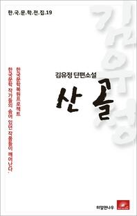 김유정 단편소설 산골(한국문학전집 19)