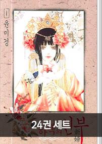 하백의 신부 24권 완결 세트
