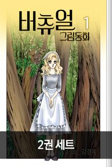 버츄얼 그림동화 (전2권) 세트