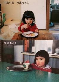 未來ちゃん (25쇄기념 미라이짱 노트 포함 특별판)