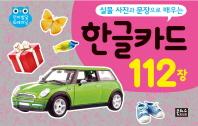 한글카드 112장(실물 사진과 문장으로 배우는)(인지발달 트레이닝)