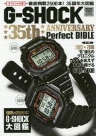 G-SHOCK 35TH ANNIVERSARY PERFECT BIBLE オフィシャル版 徹底揭載2500本!35周年大圖鑑