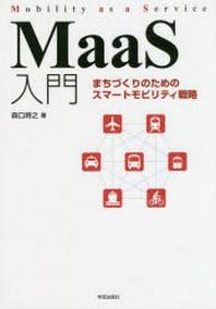 MAAS入門 まちづくりのためのスマ-トモビリティ戰略