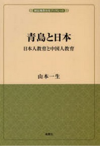 靑島と日本 日本人敎育と中國人敎育