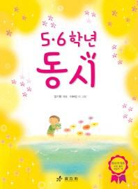5.6학년 동시(3판)