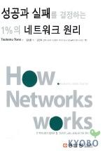 성공과 실패를 결정하는 1%의 네트워크 원리 ///4729