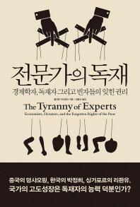 전문가의 독재