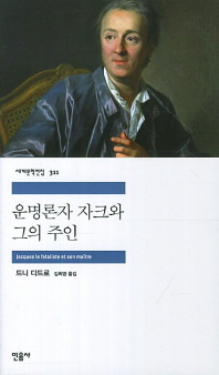 운명론자 자크와 그의 주인(세계문학전집 311)