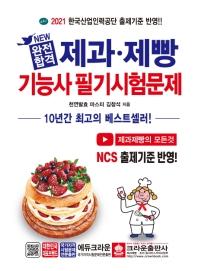 제과제빵기능사 필기시험문제(2021)(New 완전합격)(개정판)