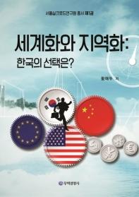 세계화와 지역화: 한국의 선택은?(서울실크로드연구원 총서 1)