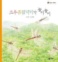고추좀잠자리가 높이높이(물들숲 그림책 8)(양장본 HardCover)