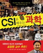CSI로 배우는 과학. 1