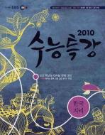 한국지리(2010)