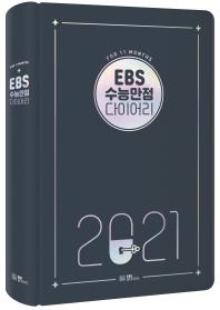 EBS 수능만점 다이어리(2021)(양장본 HardCover)