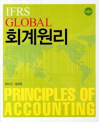 IFRS GLOBAL 회계원리 제2판
