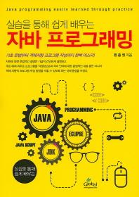 자바 프로그래밍(실습을 통해 쉽게 배우는)