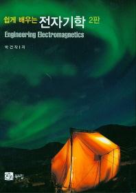 전자기학(쉽게 배우는)(2판)