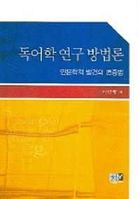 독어학 연구 방법론(인문학적 발견의 변증법)