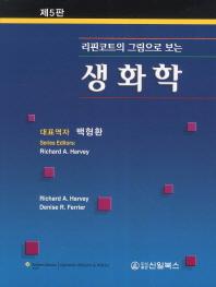 생화학(리핀코트의 그림으로 보는)(5판)