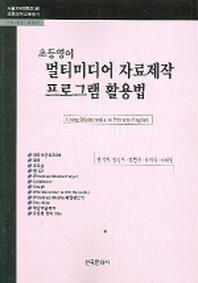 초등영어 멀티미디어 자료제작 프로그램 활용법(서울교육대학교 초등영어교육총서 9)