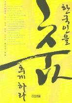 한국인을 춤추게 하라
