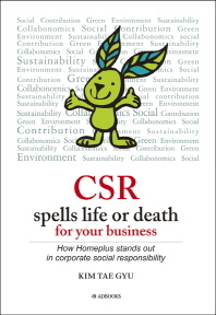 CSR spells life or death for your business(양장본 HardCover)