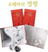 오페라의 정령(CD3장포함)(양장본 HardCover) [새책수준]      ☞ 서고위치:500-01
