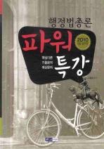 행정법총론(2010 9급 공무원 대비)(파워특강)