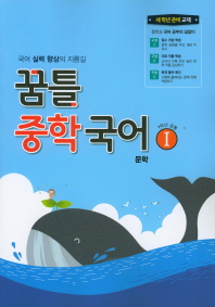 중학 국어1(문학)(2019)