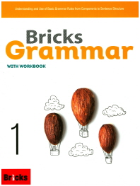 Bricks Grammar. 1