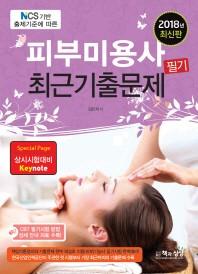피부미용사 필기 최근기출문제(2018)