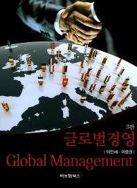 글로벌경영(3판)