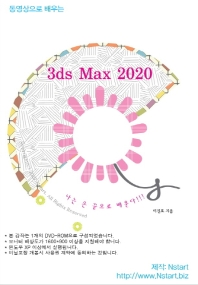 3ds Max 2020(DVD)